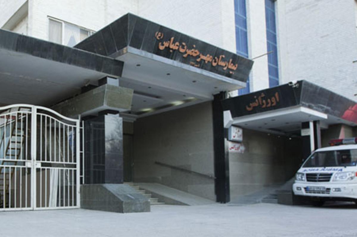Iran Hospitals