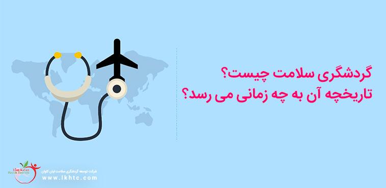 گردشگری پزشکی ایران